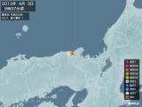 2013年04月03日09時37分頃発生した地震