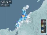 2013年04月04日01時58分頃発生した地震
