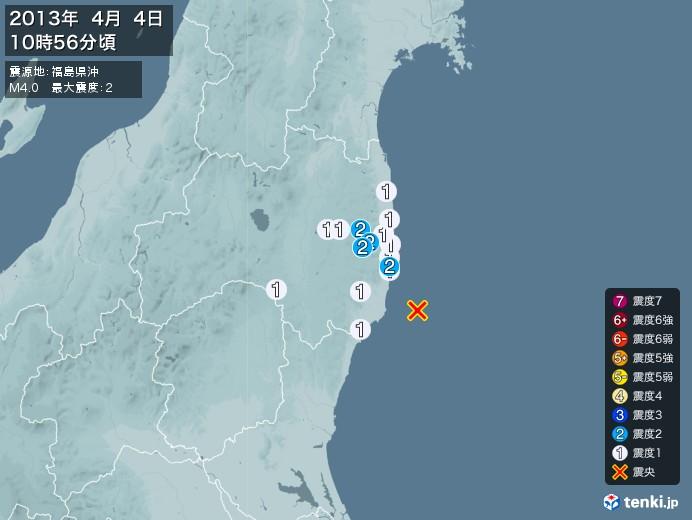 地震情報(2013年04月04日10時56分発生)