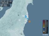 2013年04月04日10時56分頃発生した地震