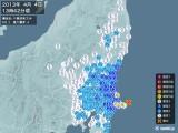 2013年04月04日13時42分頃発生した地震