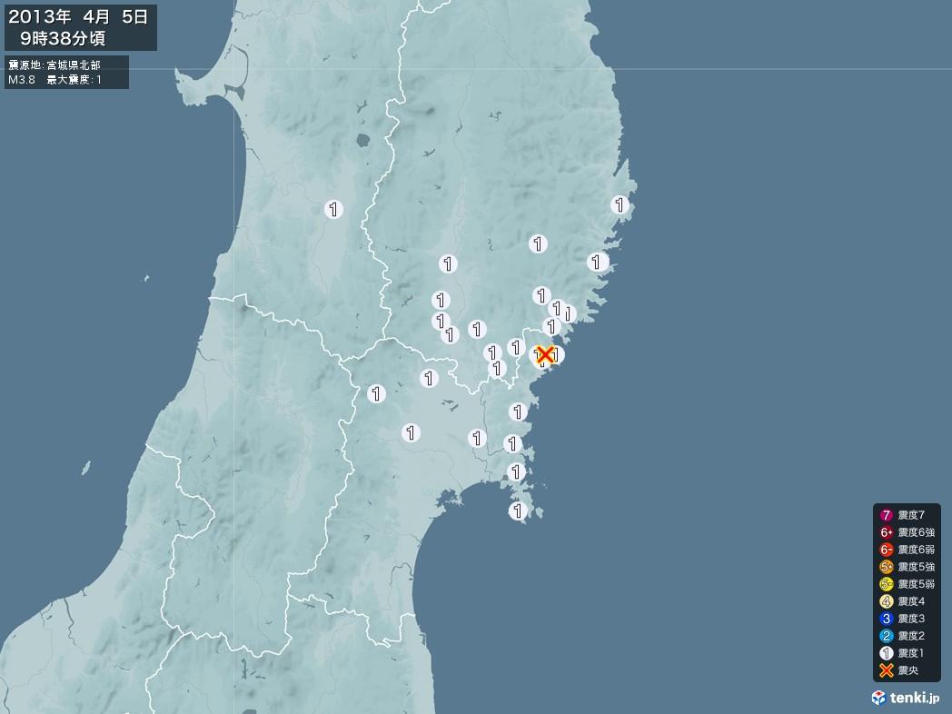 地震情報 2013年04月05日 09時38分頃発生 最大震度:1 震源地:宮城県北部(拡大画像)