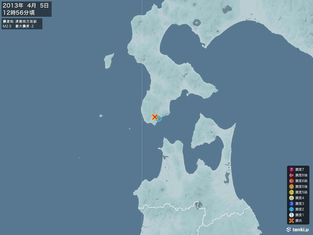 地震情報 2013年04月05日 12時56分頃発生 最大震度:2 震源地:渡島地方西部(拡大画像)