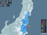 2013年04月06日05時00分頃発生した地震