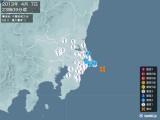 2013年04月07日23時09分頃発生した地震