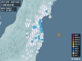2013年04月10日13時38分頃発生した地震