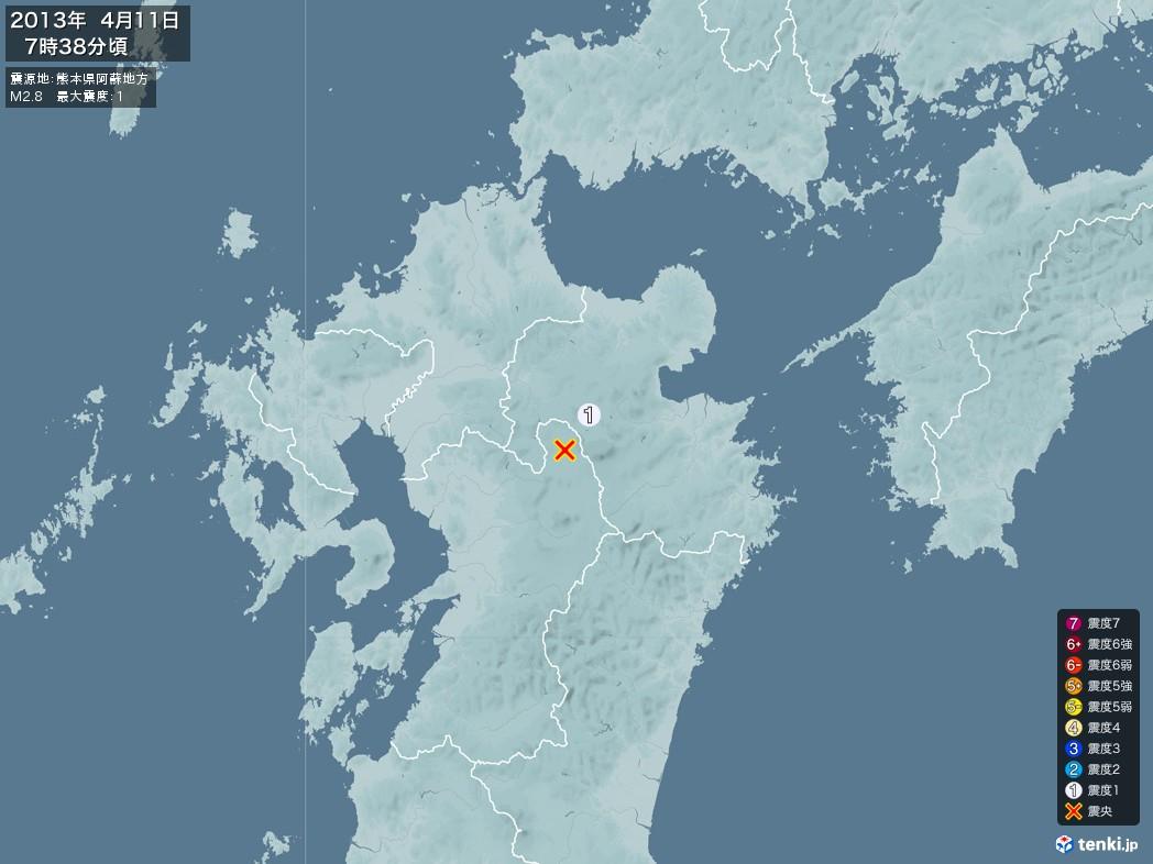 地震情報 2013年04月11日 07時38分頃発生 最大震度:1 震源地:熊本県阿蘇地方(拡大画像)