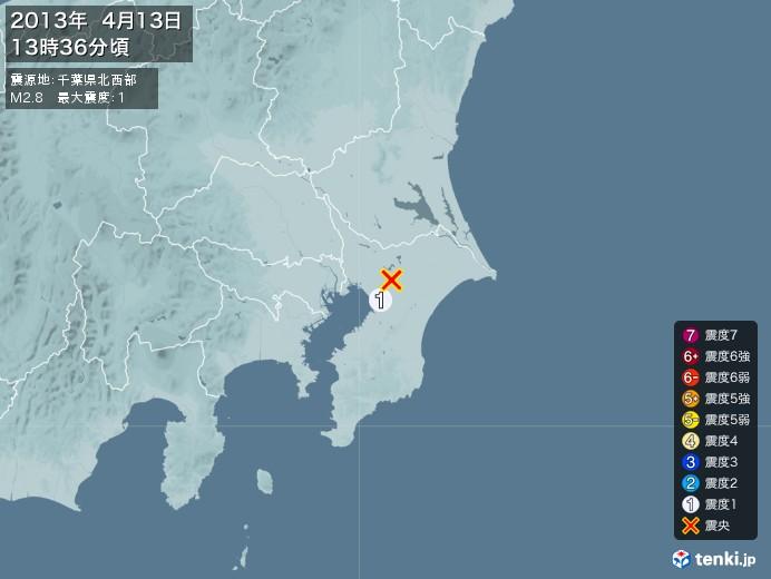 地震情報(2013年04月13日13時36分発生)