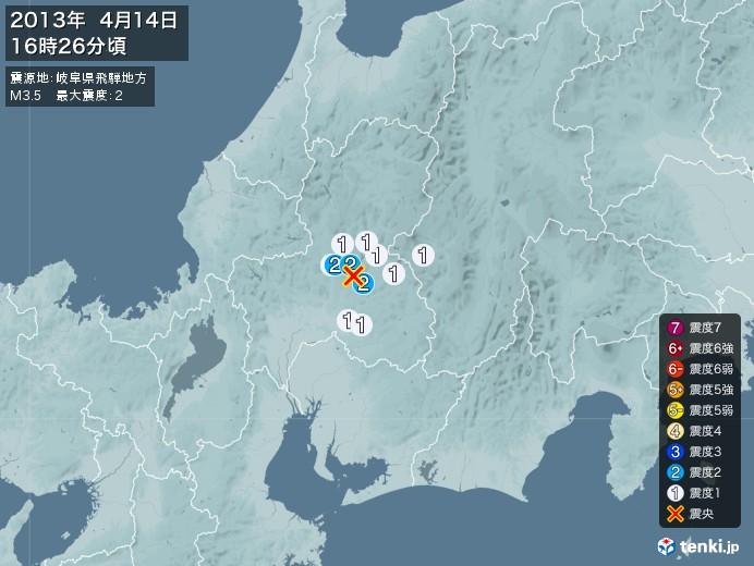 地震情報(2013年04月14日16時26分発生)