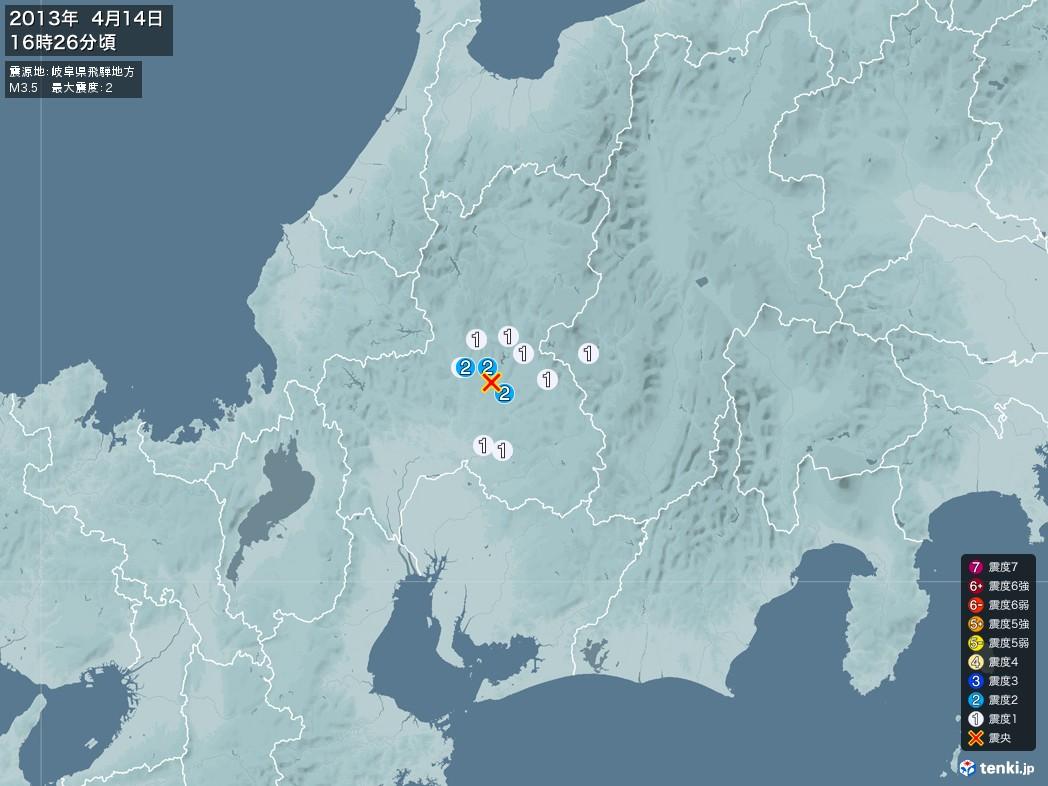 地震情報 2013年04月14日 16時26分頃発生 最大震度:2 震源地:岐阜県飛騨地方(拡大画像)