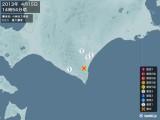 2013年04月15日14時54分頃発生した地震