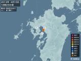 2013年04月15日18時23分頃発生した地震