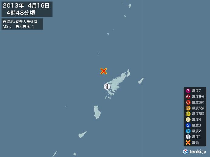 地震情報(2013年04月16日04時48分発生)