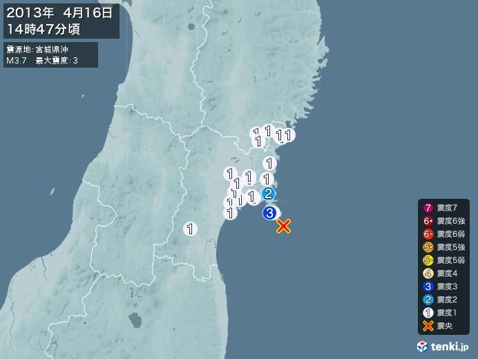 地震情報(2013年04月16日14時47分発生)
