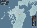 2013年04月17日09時00分頃発生した地震