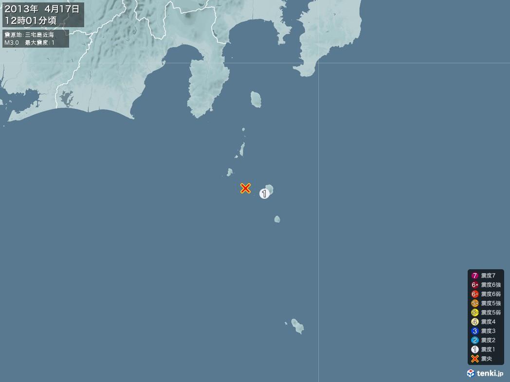 地震情報 2013年04月17日 12時01分頃発生 最大震度:1 震源地:三宅島近海(拡大画像)