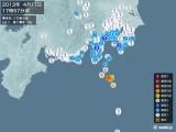 2013年04月17日17時57分頃発生した地震