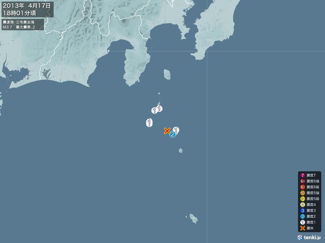 地震情報 2013年04月17日 18時01分頃発生 最大震度:2 震源地:三宅島近海(拡大画像)