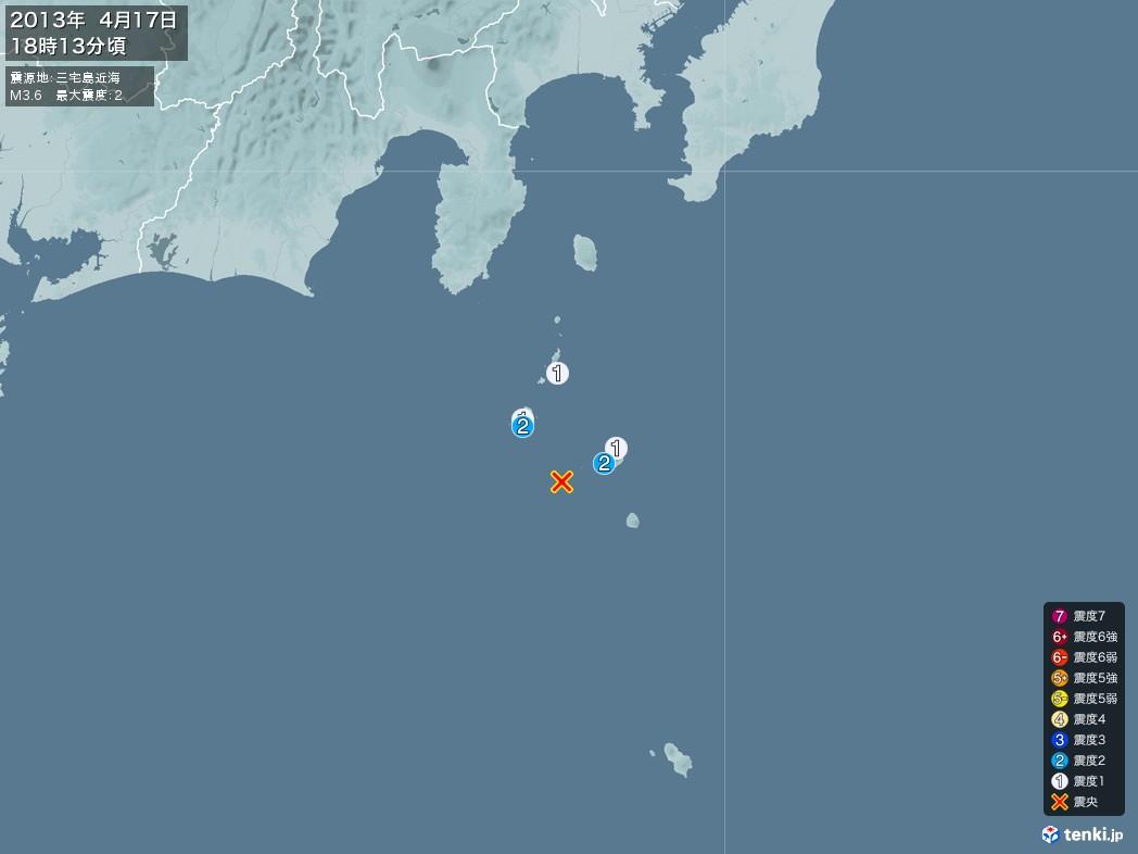 地震情報 2013年04月17日 18時13分頃発生 最大震度:2 震源地:三宅島近海(拡大画像)