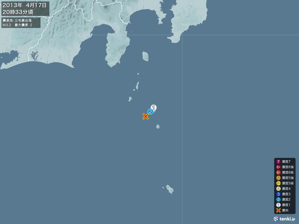 地震情報 2013年04月17日 20時33分頃発生 最大震度:2 震源地:三宅島近海(拡大画像)