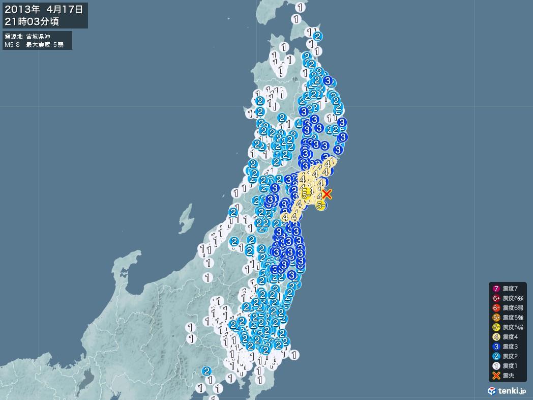 地震情報 2013年04月17日 21時03分頃発生 最大震度:5弱 震源地:宮城県沖(拡大画像)