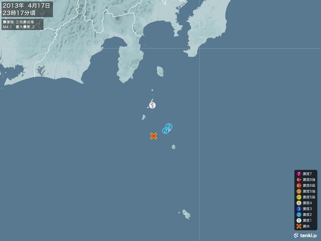 地震情報 2013年04月17日 23時17分頃発生 最大震度:2 震源地:三宅島近海(拡大画像)