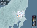 2013年04月19日04時59分頃発生した地震