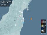 2013年04月19日11時06分頃発生した地震