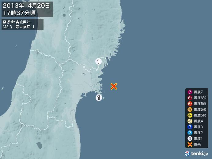 地震情報(2013年04月20日17時37分発生)