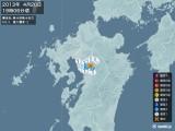 2013年04月20日19時06分頃発生した地震