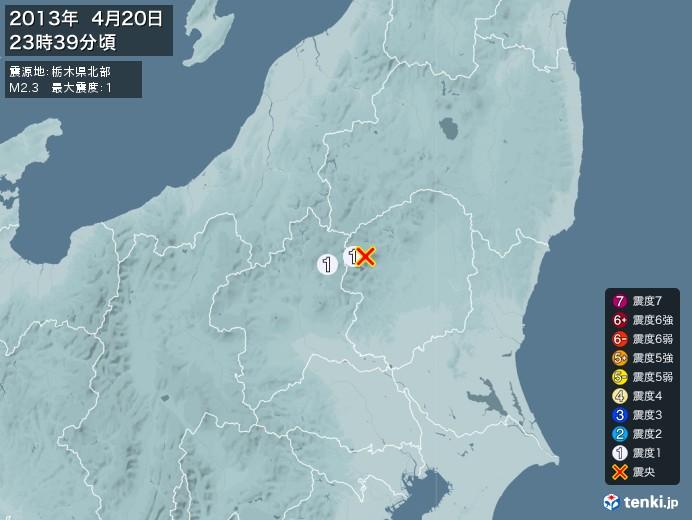 地震情報(2013年04月20日23時39分発生)