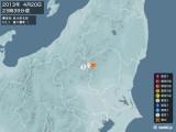 2013年04月20日23時39分頃発生した地震