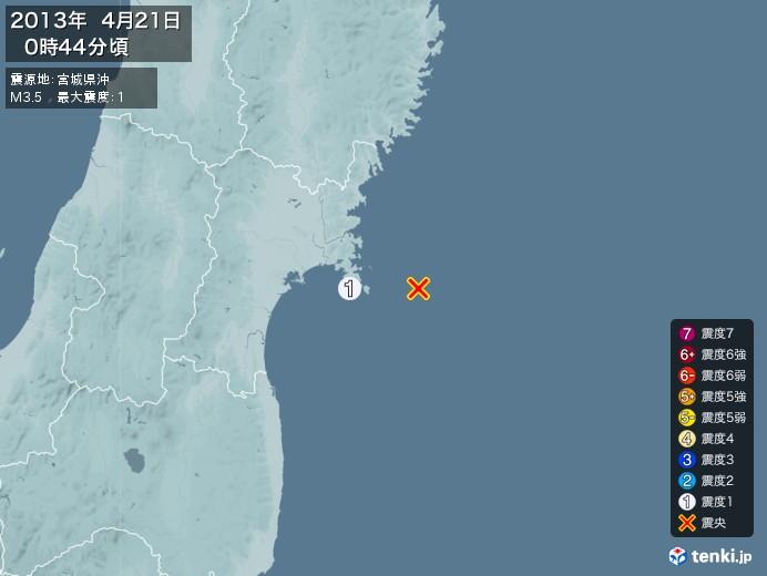 地震情報(2013年04月21日00時44分発生)