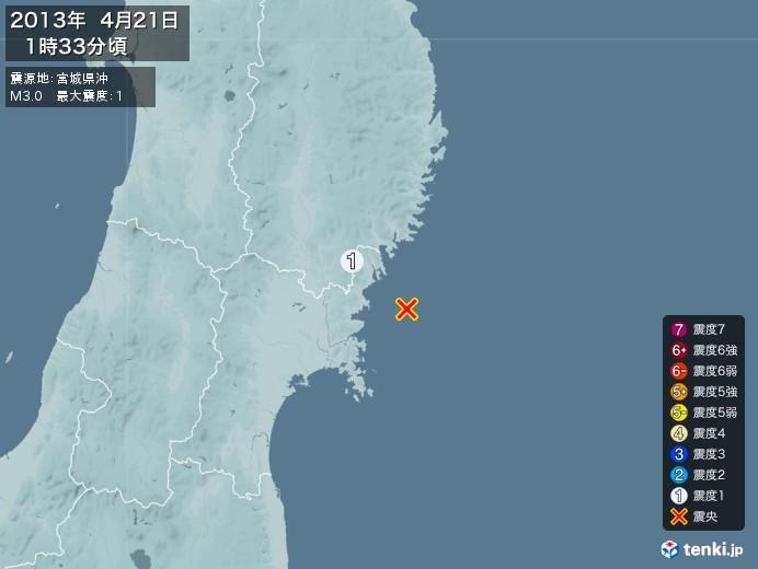 地震情報(2013年04月21日01時33分発生)