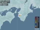 2013年04月24日07時47分頃発生した地震