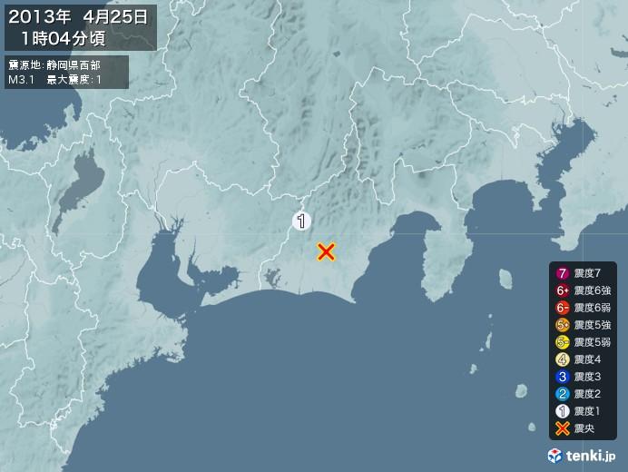 地震情報(2013年04月25日01時04分発生)