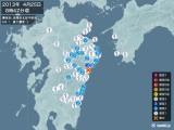 2013年04月25日08時47分頃発生した地震
