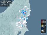 2013年04月25日16時16分頃発生した地震