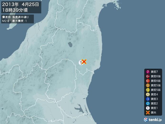 地震情報(2013年04月25日18時39分発生)