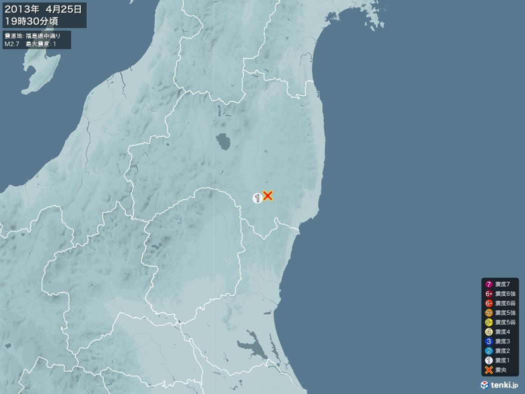 地震情報 2013年04月25日 19時30分頃発生 最大震度:1 震源地:福島県中通り(拡大画像)