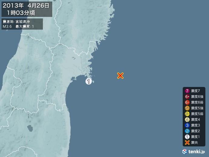 地震情報(2013年04月26日01時03分発生)