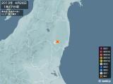 2013年04月26日01時17分頃発生した地震