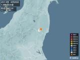 2013年04月26日13時46分頃発生した地震