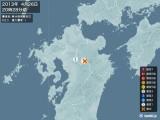 2013年04月26日20時28分頃発生した地震