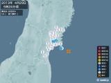 2013年04月29日05時24分頃発生した地震