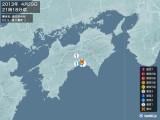 2013年04月29日21時18分頃発生した地震
