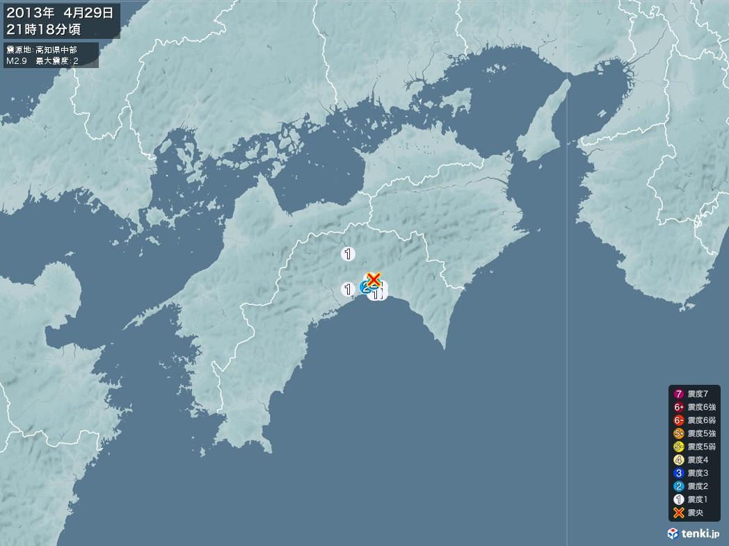 地震情報 2013年04月29日 21時18分頃発生 最大震度:2 震源地:高知県中部(拡大画像)