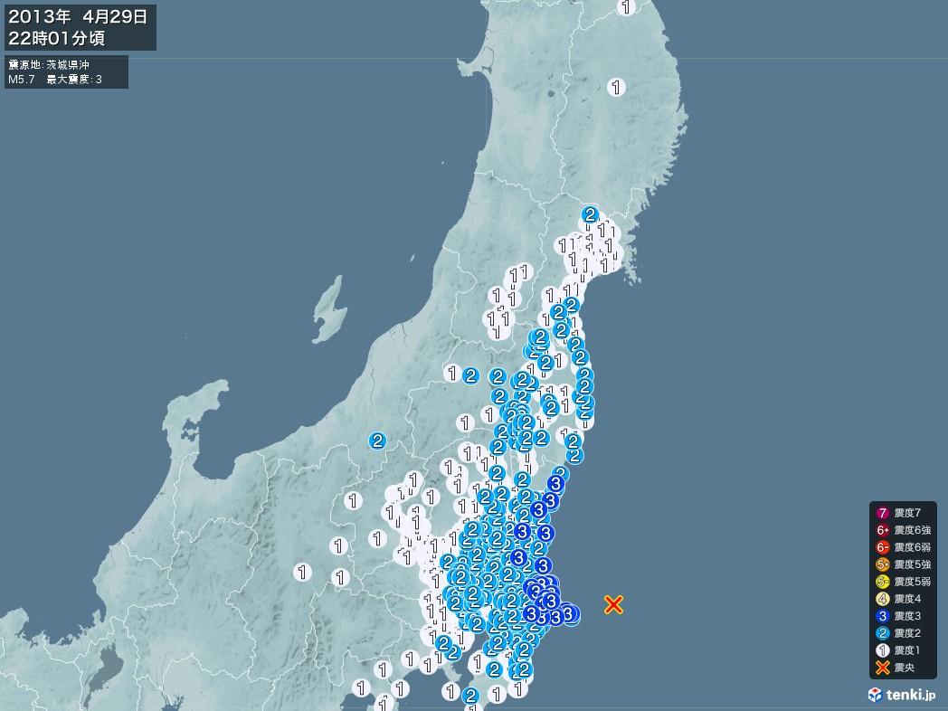 地震情報 2013年04月29日 22時01分頃発生 最大震度:3 震源地:茨城県沖(拡大画像)