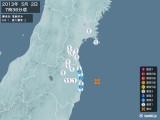 2013年05月02日07時36分頃発生した地震