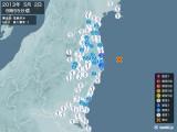 2013年05月02日09時55分頃発生した地震